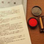 不動産売買契約書に押印する印鑑は、実印と認印どっち?