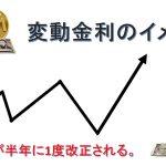 変動金利には2種類ある知ってた?元利均等型と元金均等型を比べてみたよ。