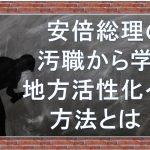 加計学園に愛媛県今治市の36億円の土地無償譲渡から学ぶ地方の土地有効利用法とは?
