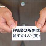 FP3級ごときで名刺載せる奴って何なの?今すぐ辞めるべき3つの理由