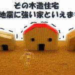地震に強い木造住宅とはどんな家?住宅営業マンが伝えたい強い家の5つの特徴