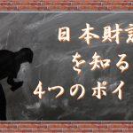 日本財託の中古ワンルームの評判を購入した私が5つのポイントで解説