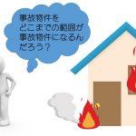 事故物件とはどこまでの範囲?事故物件を購入する前に確認すべき4つのポイント