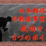野村不動産買取を失敗した日本郵政の不動産事業が成功すると思う3つの理由