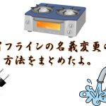 新築引っ越し前に電気・ガス・水道の名義変更の手続き方法【まとめ】