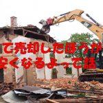 家を取り壊した方が相続した土地は売れる?解体費用と税金優遇措置の話